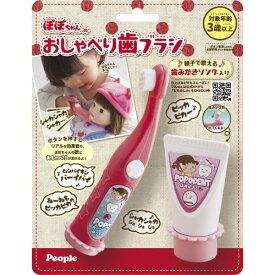 ぽぽちゃんのおしゃべり歯ブラシおもちゃ こども 子供 女の子 人形遊び 小物