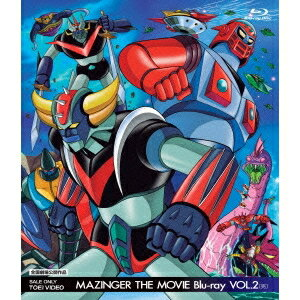 MAZINGER THE MOVIE Blu-ray VOL.2 [完] 【Blu-ray】