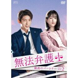 無法弁護士〜最高のパートナーDVD-BOX2【DVD】
