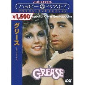 グリース スペシャル・エディション 【DVD】
