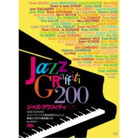 (V.A.)/ジャズ・グラフィティ200 【DVD】
