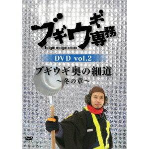 ブギウギ専務DVD vol.2 ブギウギ 奥の細道〜冬の章〜 【DVD】