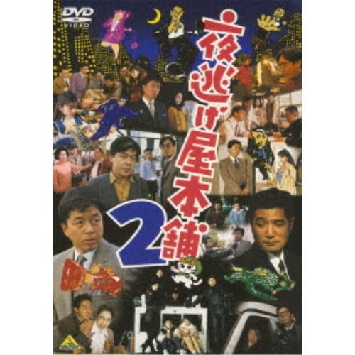 夜逃げ屋本舗2 【DVD】