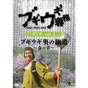 ブギウギ専務DVD vol.3 ブギウギ 奥の細道〜春の章〜 【DVD】