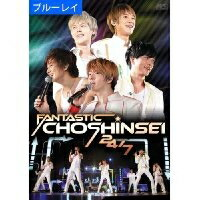 超新星/FANTASTIC CHOSHINSEI 24/7 【Blu-ray】