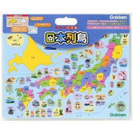 学研のパズル 日本列島 おもちゃ こども 子供 知育 勉強 4歳