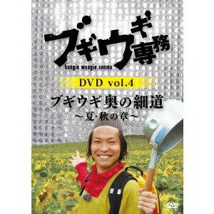 ブギウギ専務DVD vol.4 ブギウギ 奥の細道〜夏・秋の章〜 【DVD】