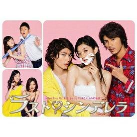 ラスト・シンデレラ DVD-BOX 【DVD】
