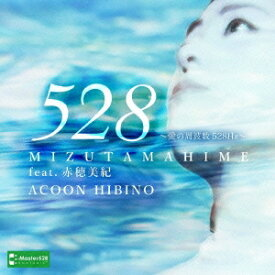 ACOON HIBINO/MIZUTAMAHIME Feat.赤穂美紀 〜愛の周波数528Hz〜 【CD】