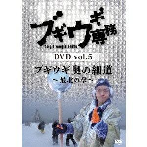 ブギウギ専務DVD vol.5 ブギウギ 奥の細道〜最北の章〜 【DVD】