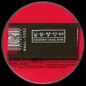 P-MODEL/音楽産業廃棄物〜P-MODEL OR DIE 【CD】