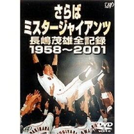 さらばミスタージャイアンツ 長嶋茂雄全記録 1958〜2001 【DVD】