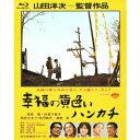 幸福の黄色いハンカチ 【Blu-ray】