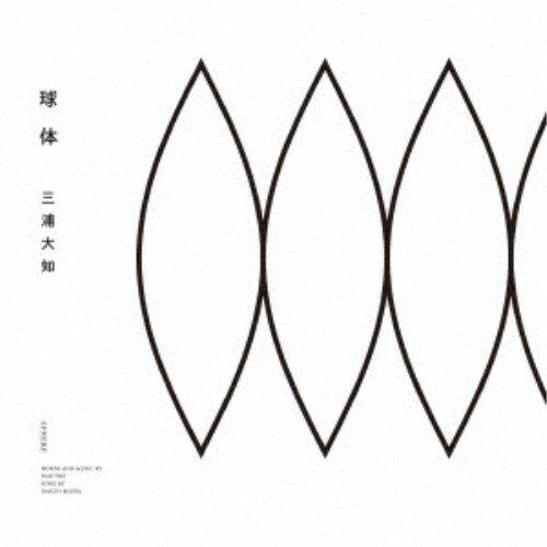 【送料無料】三浦大知/球体 【CD+Blu-ray】