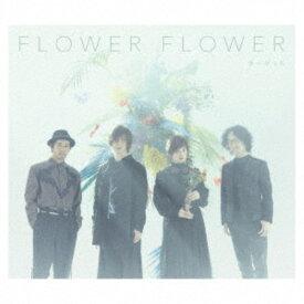 FLOWER FLOWER/ターゲット (初回限定) 【CD+Blu-ray】