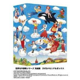 世界名作劇場シリーズ 完結版 DVDメモリアルボックス 【DVD】