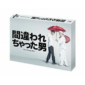 間違われちゃった男 DVD BOX 【DVD】