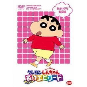 TVアニメ20周年記念 クレヨンしんちゃん みんなで選ぶ名作エピソード おさわがせ爆笑編 【DVD】