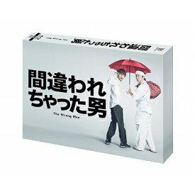 間違われちゃった男 Blu-ray BOX 【Blu-ray】