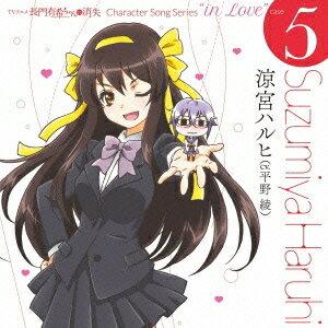 涼宮ハルヒ(cv.平野綾)/TVアニメ 長門有希ちゃんの消失 Character Song Series in Love case 5 Suzumiya Haruhi 【CD】