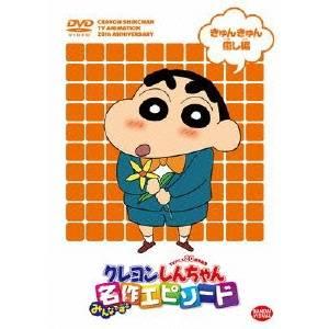 TVアニメ20周年記念 クレヨンしんちゃん みんなで選ぶ名作エピソード きゅんきゅん癒し編 【DVD】