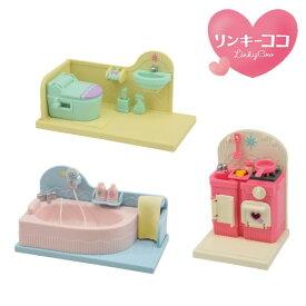 ラッピング対応可◆Pittet リンキーココ きほんの家具セット クリスマスプレゼント おもちゃ こども 子供 女の子 人形遊び 家具 3歳