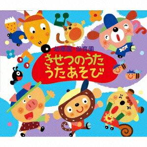 (キッズ)/幼稚園・保育園 きせつのうた・うたあそび 【CD】