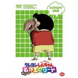 TVアニメ20周年記念 クレヨンしんちゃん みんなで選ぶ名作エピソード ひと味ちがう必見編 【DVD】