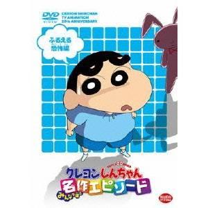TVアニメ20周年記念 クレヨンしんちゃん みんなで選ぶ名作エピソード ふるえる恐怖編 【DVD】