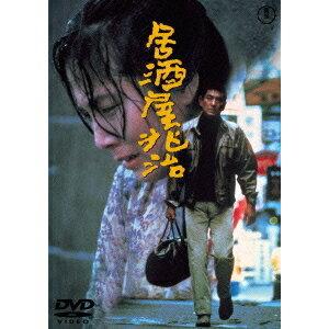 居酒屋兆治 【DVD】