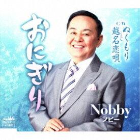 ノビー/おにぎり 【CD】