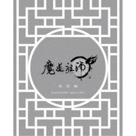 魔道祖師 羨雲編《完全生産限定版》 (初回限定) 【Blu-ray】