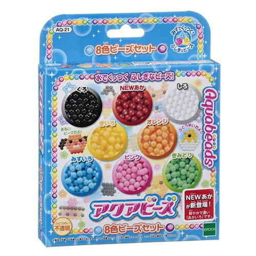 アクアビーズアート☆8色ビーズセット おもちゃ こども 子供 女の子 ままごと ごっこ 作る 6歳