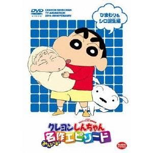 TVアニメ20周年記念 クレヨンしんちゃん みんなで選ぶ名作エピソード ひまわり&シロ誕生編 【DVD】