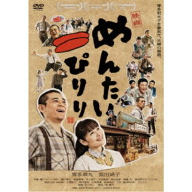 映画 めんたいぴりり 【DVD】