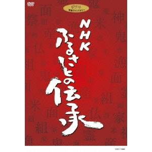 【送料無料】NHK ふるさとの伝承 DVD BOX 【DVD】