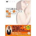 アダム徳永のスローセックス大全 DVD-BOX 【DVD】