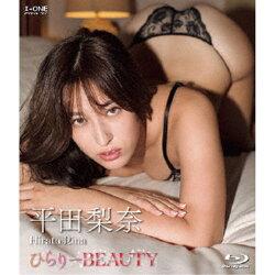 平田梨奈/ひらりーBEAUTY【Blu-ray】