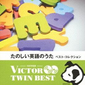 (キッズ)/たのしい英語のうた ベスト・コレクション 【CD】