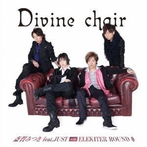 斎賀みつき feat.JUST with ELEKITER ROUND φ/Divine chair 【CD+DVD】