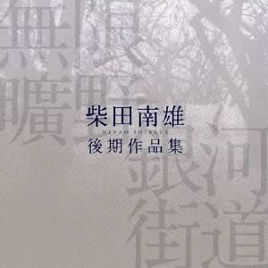 (クラシック)/無限曠野/銀河街道-柴田南雄後期作品集 【CD】