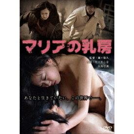 マリアの乳房 【DVD】