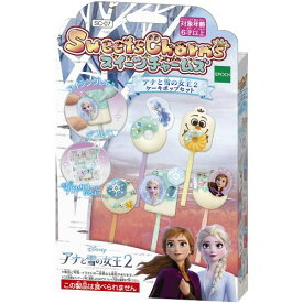 SC-07スイーツチャームズ アナと雪の女王2 ケーキポップセットおもちゃ こども 子供 女の子 ままごと ごっこ 作る 6歳