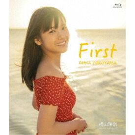 横山玲奈/First REINA YOKOYAMA 【Blu-ray】