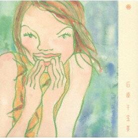 石原千宝美/見つめていたくて 【CD】
