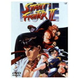 ストリートファイターII 【DVD】