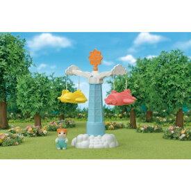シルバニアファミリー S-67 かわいいくるくるひこうきセット おもちゃ こども 子供 女の子 人形遊び 家具 3歳