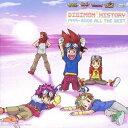 (アニメーション)/DIGIMON HISTORY 1999-2006 ALL THE BEST 【CD】