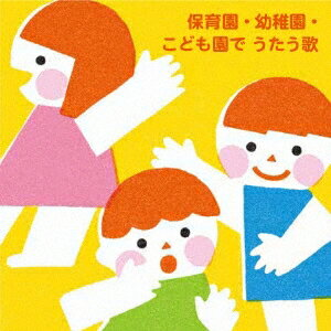 (キッズ)/保育園・幼稚園・こども園で うたう歌〜たのしい毎日☆わくわく行事 【CD】