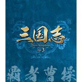 三国志 Three Kingdoms 第3部 -覇者曹操- ブルーレイvol.3 (3枚組) 【Blu-ray】